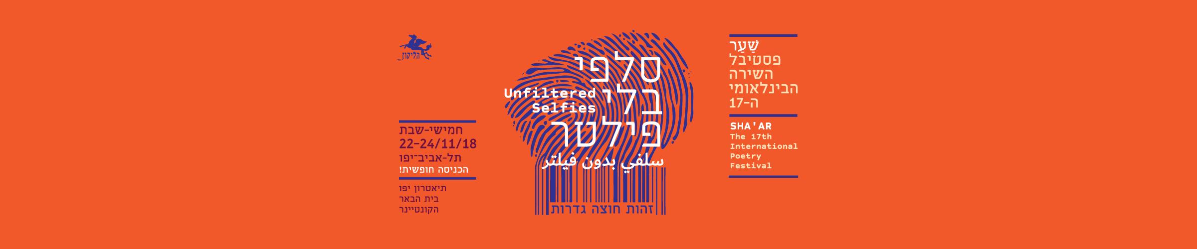 ״שער״ פסטיבל השירה 2018