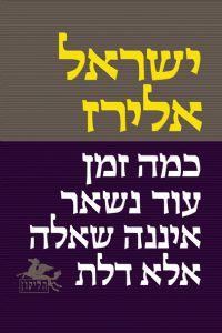 כמה זמן עוד נשאר איננה שאלה אלא דלת <br>ישראל אלירז
