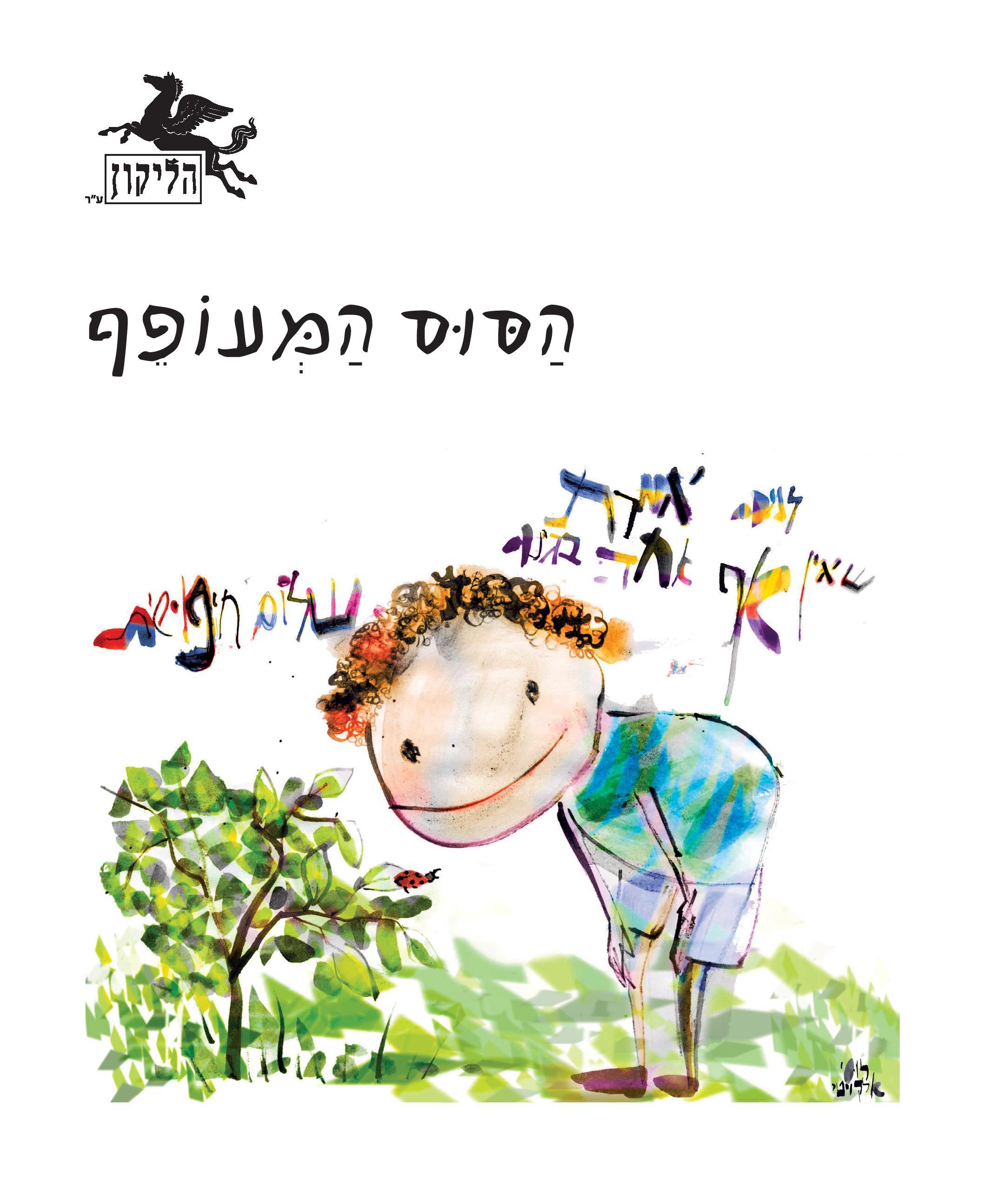 הסוס המעופף: שירים לילדים – גליון 111