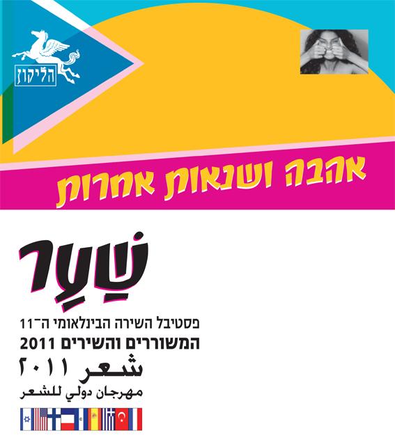 פסטיבל שער 2011 – גליון 94