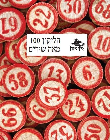 מאה שירים- גליון 100