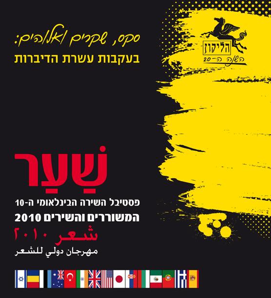 פסטיבל שער 2010 – גליון 90