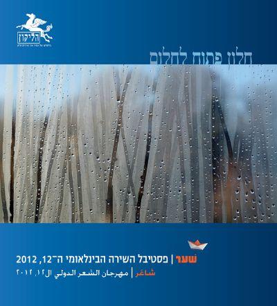 פסטיבל שער 2012 – גליון 98